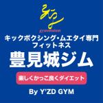 キックボクシング・ムエタイ専門フィットネス豊見城ジム<楽しくかっっこ良くダイエット>By Y'ZD GYM